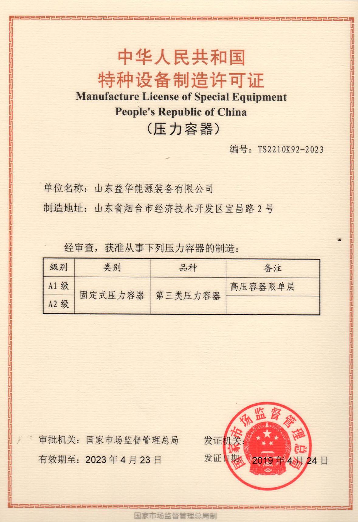 特种设备制造许可证_压力容器