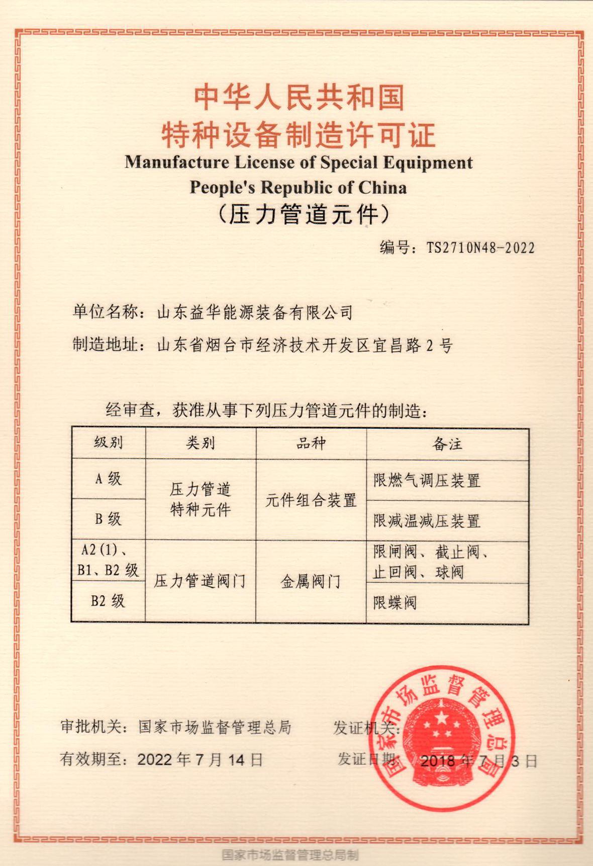 特种设备制造许可证_压力管道元件