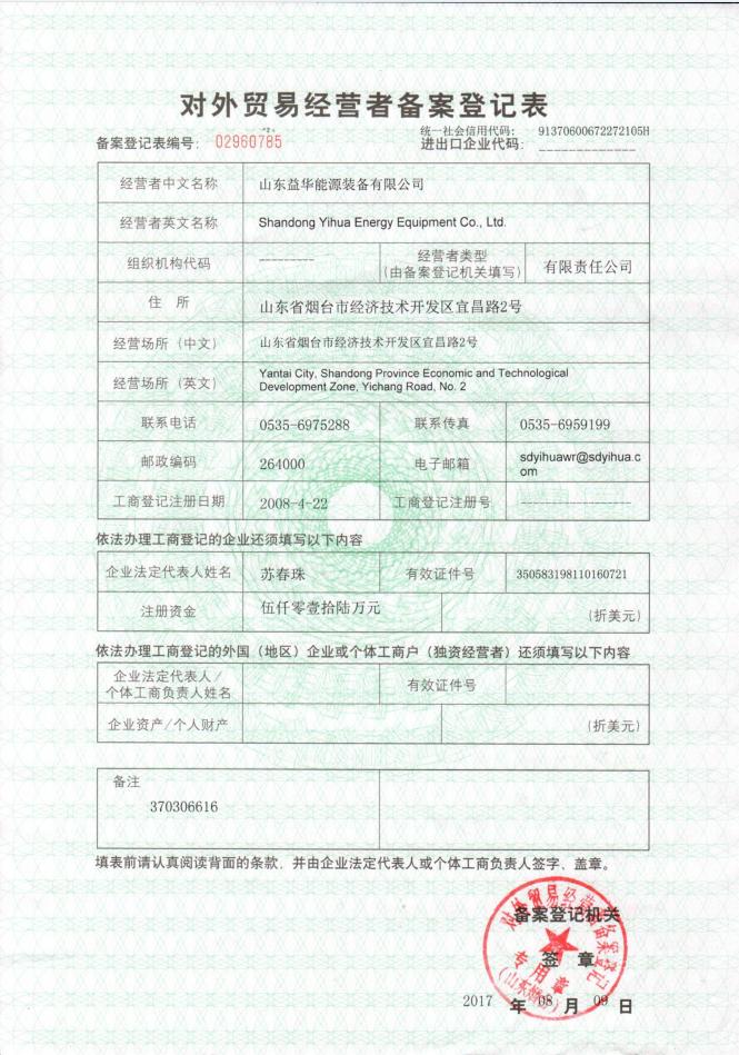 备案登记表
