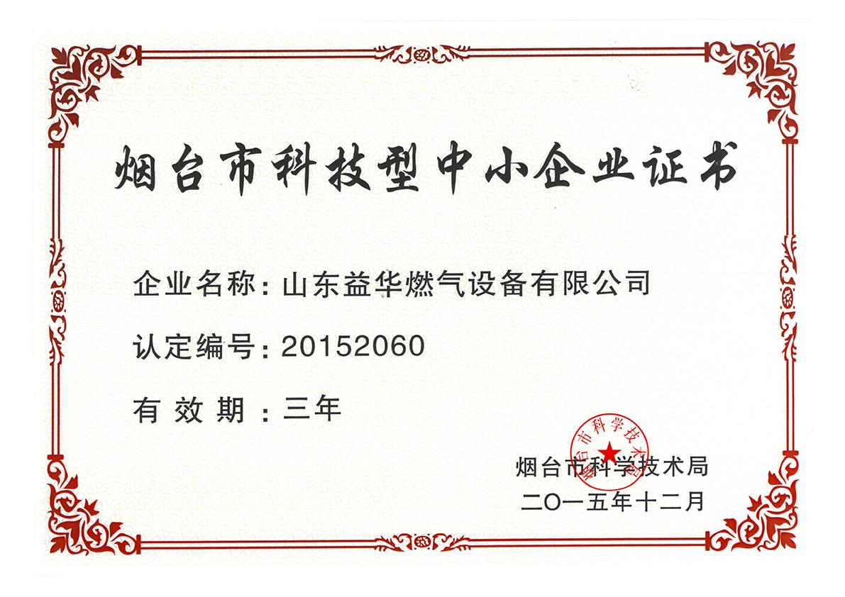 烟台市科技型中小企业证书