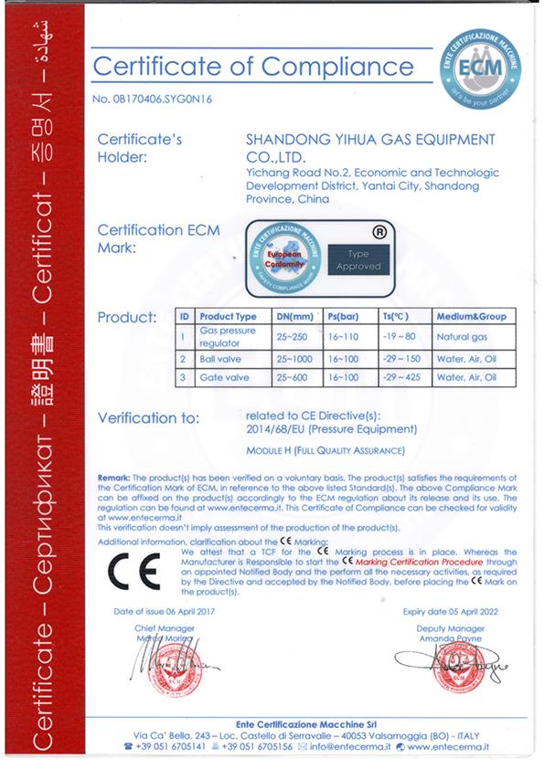 CE欧洲出口认证