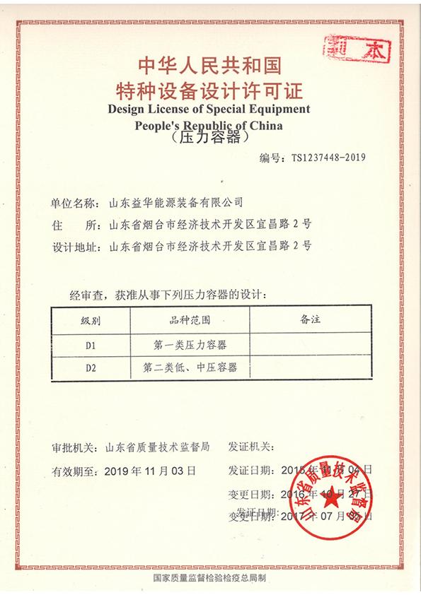 特种设备设计许可证_压力容器